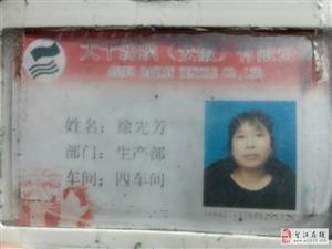 失物招领:申州大千工作证