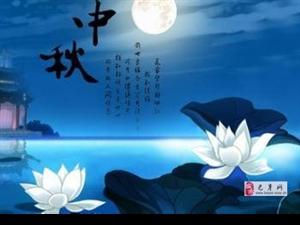 【绝句】中秋节有作九首/止观斋主徐双山