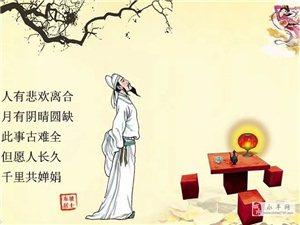 《藏头诗·贺中秋佳节》