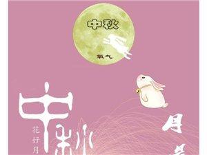 祝朋友们中秋节快乐