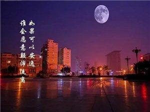 祝在惠州奋斗的老乡,中秋快乐