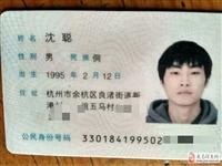 寻找身份证失主,捡到一张外地人的身份证