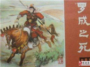 古老的流鞍河(四)隋唐大将罗成战死於泥河!