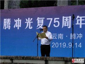 腾冲光复75周年纪念活动,勿忘国耻,警钟长鸣,振兴中华!