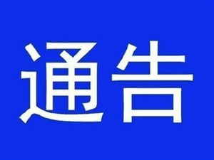 """2019年""""万事达杯""""滨州市第十九届运动会开幕式期间交通管制的通告"""