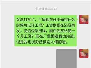 金峰矿业拖欠员工工资