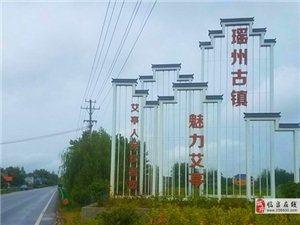 艾亭历史故事之神秘的砖窑古瑶州