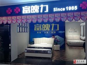 """大明宫二楼""""富魄力""""床垫.沙发.软床开业大酬宾!还能扫码领红包!数量有限,先到先得。期待您的光临!"""