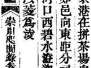 【地名考证】�薏琛拔遄Ω邸蹦仙趁髟短煤笱А��薏枭蛐『�2019.9.17整理据《崇川咫闻录