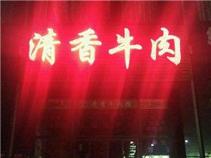 清香牛肉�D�D清汤、干锅、黄焖、圆子、涮牛肉