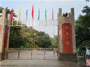 游览广州越秀公园