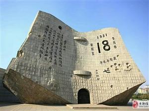 9·18事变,是1931年9月18日夜日本在中国东北蓄意制造并发动的一场侵华战争,是日本帝国主义侵华