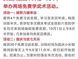 大漠武�g�_�^周年�c典,邀34名孩子免�M�武。