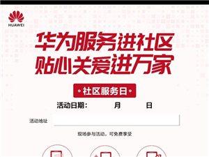 白沙金鹏华为授权体验店进社区服务