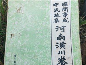 潢川民间故事(5)――王莽撵刘秀