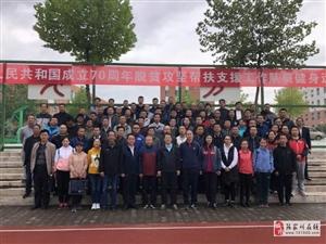 中央省市帮扶工作队员在张家川参加了一场运动会,真是拼了