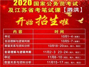2020公��T��考省考�P�培�班10月1日�_班,尚余少量席位,欲��乃伲��~�M封�]!