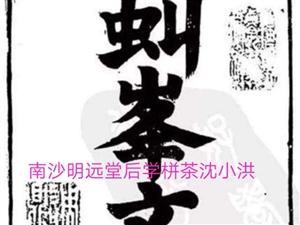 清康熙三十二年(1693)四月�薏枸邮�李�60大寿5天后等待表叔王仲儒来�薏枘仙趁髟短煤笱А��薏�