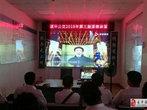 """澳门金沙网址站公交公司开展""""不忘初心,牢记使命""""道德讲堂活动"""