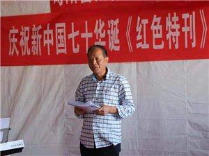 """旬阳县太极城文化研究会举行""""庆祝新中国七十华诞赠阅朗诵""""活动"""