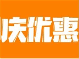 """过风楼街道铭城购物广场国庆大放""""价""""(活动时间9.29-10.3)"""