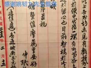 【原始信件】1934年2月12日�薏杓�大学生姚国珉在南通师范学校写给六弟姚国��南沙明远堂后学~