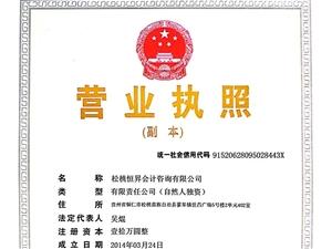 松桃专业财税会计公司18311777231