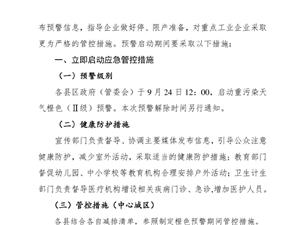 �v�R店�P于��又匚廴咎�獬壬��A警(II)���的通知