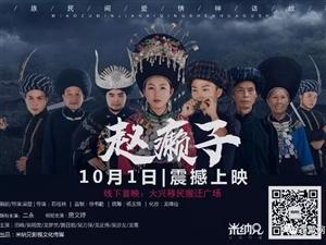 好消息!苗族电影《赵癞子》国庆之夜在ag手机客户端下载|注册大兴免费首映!