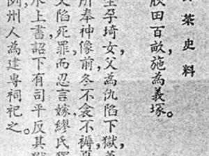 【冒死告御状竟然成功】�薏栊⑴�蔡蕙的画像和赞词南沙明远堂后学~�薏枭蛐『�2019.9.25整