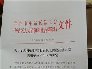 中站区第七届职工职业技能大赛