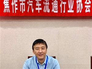 焦作市汽车流通行业协会换届暨第二届一次会员大会!2019.9.26.