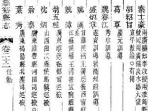 仅仅代理一年左右角斜场大使的秦士豪简介南沙明远堂后学~�薏枭蛐『�2019.9.26整理据