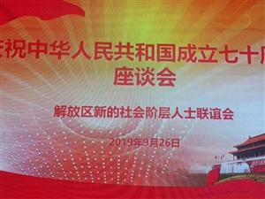 焦作市解放区新的社会阶层人士联谊会庆祝中华人民共和国成立70周年座谈会成功举办!2019.9.26下