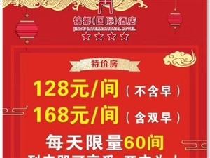 好消息!澳门金沙网址站锦都酒店限时特价房活动!