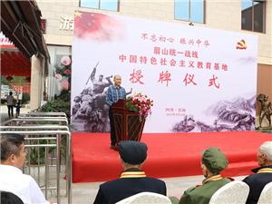 眉山抗战将士纪念馆免费参观游览