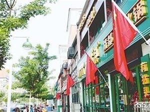【红旗飘飘迎国庆】随着国庆节临近,我市大街小巷和各商家门前红旗飘飘,营造出了热烈、喜庆的氛围。?