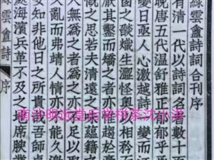 清末�薏杳�人蔡少岚先生绿云�Q诗词合刊序南沙明远堂后学~�薏枭蛐『�2019.9.27整理