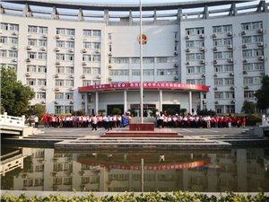 """9月27日,�o念建国70周年""""同升国旗,同唱国歌""""活动在政务新区南广场举行。临泉县红十字应急救援队参"""
