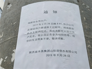 【停水快讯】9.28日晚南新街供水管道破裂目前正在抢修中