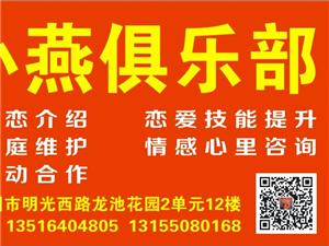 小燕俱乐部公益《两性亲密关系》指导