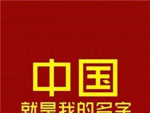 我的名字叫中国!