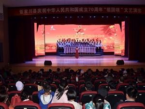 """张家川县庆祝中华人民共和国成立70周年""""祖国颂""""文艺演出反响热烈"""