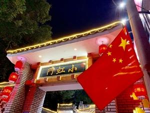 焦作:重庆小虹门火锅――庆新中国成立70周年!