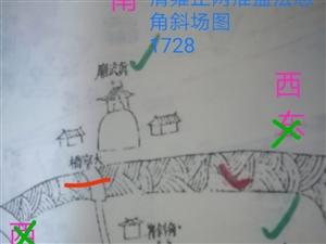 """【地名考证】角斜""""大宁桥""""(海防桥、旧场桥)南沙明远堂后学~�薏枭蛐『�2019.9.30整理"""