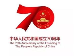 张家川在线网站祝伟大祖国生日快乐!祝伟大祖国万岁!祝伟大祖国繁荣昌盛!