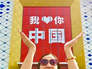 我爱你中国――亲爱的的母亲!