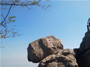 �欣�p沂山玉皇�的探海石
