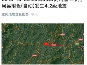 2019.10.2贵州省铜仁市沿河县发生4.9级地震