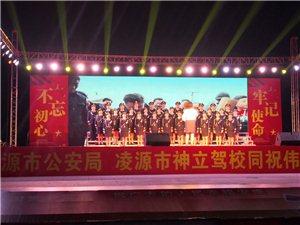 朝阳市警官艺术团在凌源万人广场演出节目